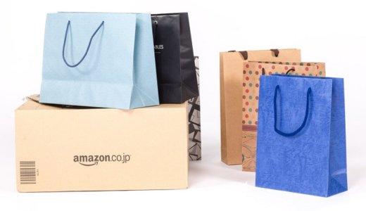 Amazonをクレジットカードを使わずに利用するならギフト券がおすすめ
