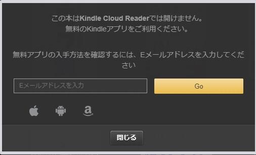 kindle cloud readerでは開けません