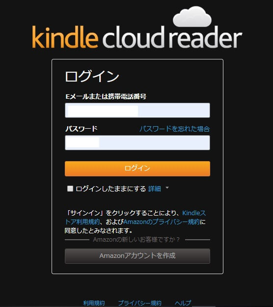 kindle cloud readerログイン