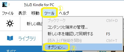 kindle for PCツール