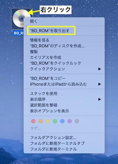 BD ROMを取り出す