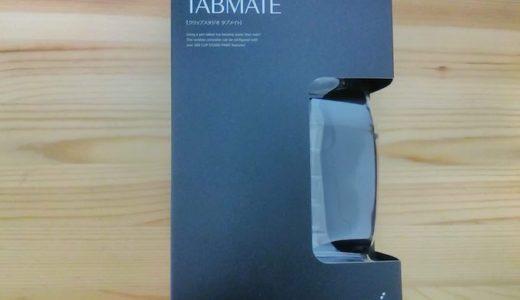 CLIP STUDIO TABMATE(タブメイト)のMacでの接続・設定のやり方