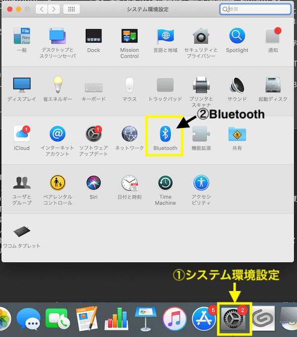 システム環境設定→Bluetooth