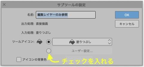 サブツールの設定画面