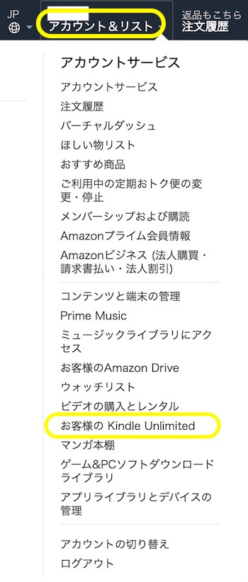 Amazon  アカウント