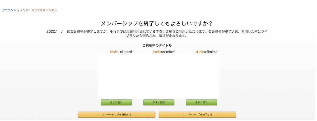 Kindle Unlimitedメンバーシップを終了