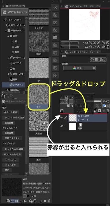 画像素材をレイヤーパレットに追加