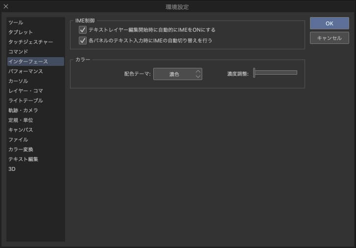 Macのインターフェース