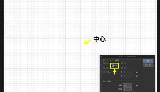 クリスタでキャンバスの中心を見つける方法〜CLIP STUDIO〜
