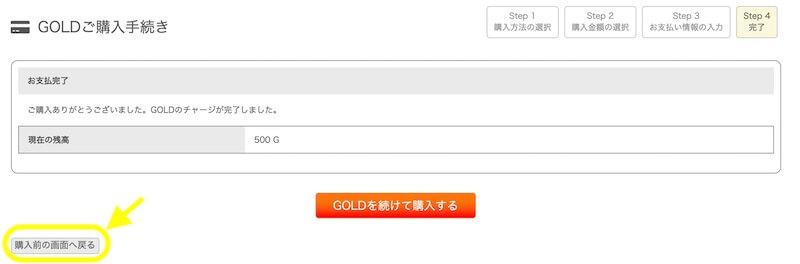 GOLD購入