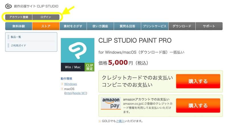 CLIP STUDIO PAINT PRO購入画面