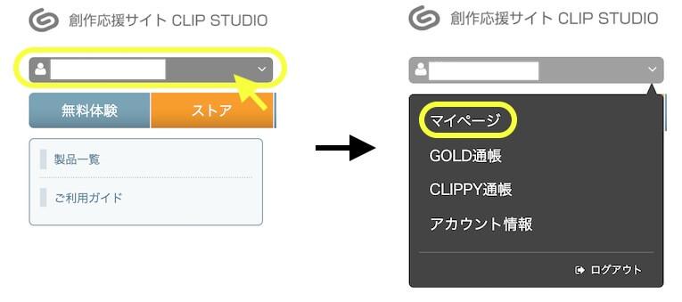 CLIP STUDIO マイページ