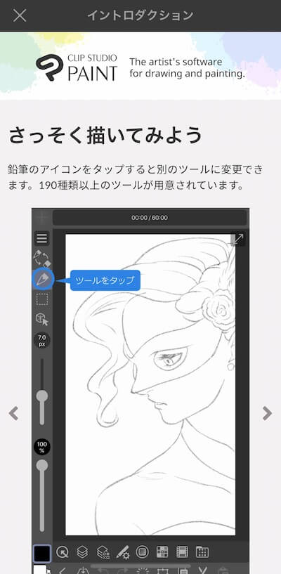 CLIP STUDIO PAINT for iPhoneイントロダクション