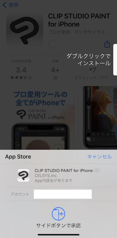 CLIP STUDIO PAINT for iPhone インストール