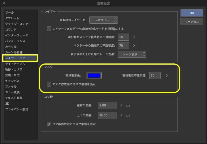 環境設定(レイヤー・コマ)