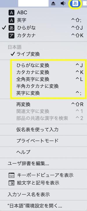 日本語入力ショートカット