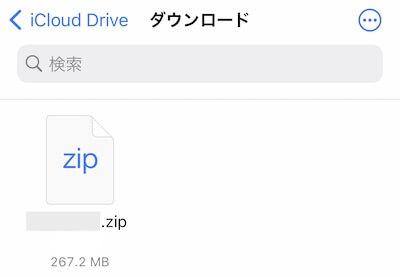 iCloud Drive内ダウンロード