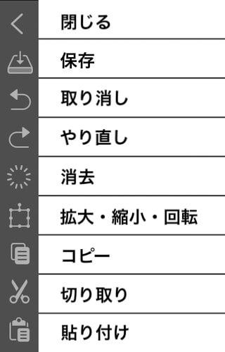iPhone用クリスタ コマンドバー