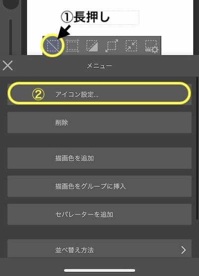 選択範囲ランチャーのアイコン設定