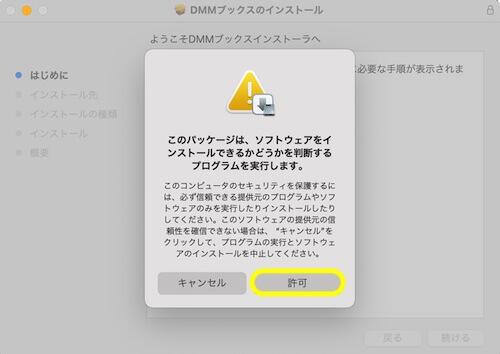 DMMブックスアプリエラー